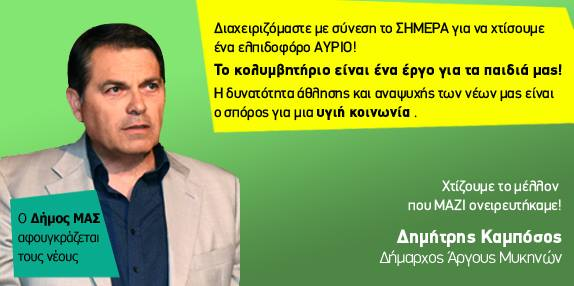Καμπόσος: Δεν θα καταλήξουμε σαν το Ναύπλιο, με κολυμβητήριο 2 μήνες το χρόνο (βίντεο)