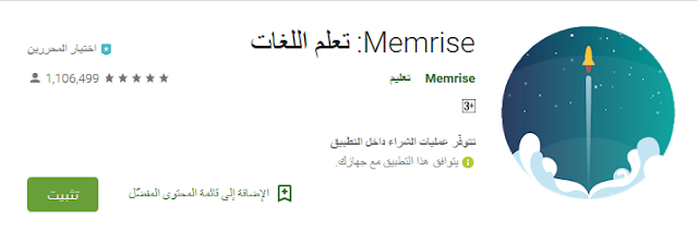 تطبيق memrise  اتعام اللغات الأجنبية مجانا.