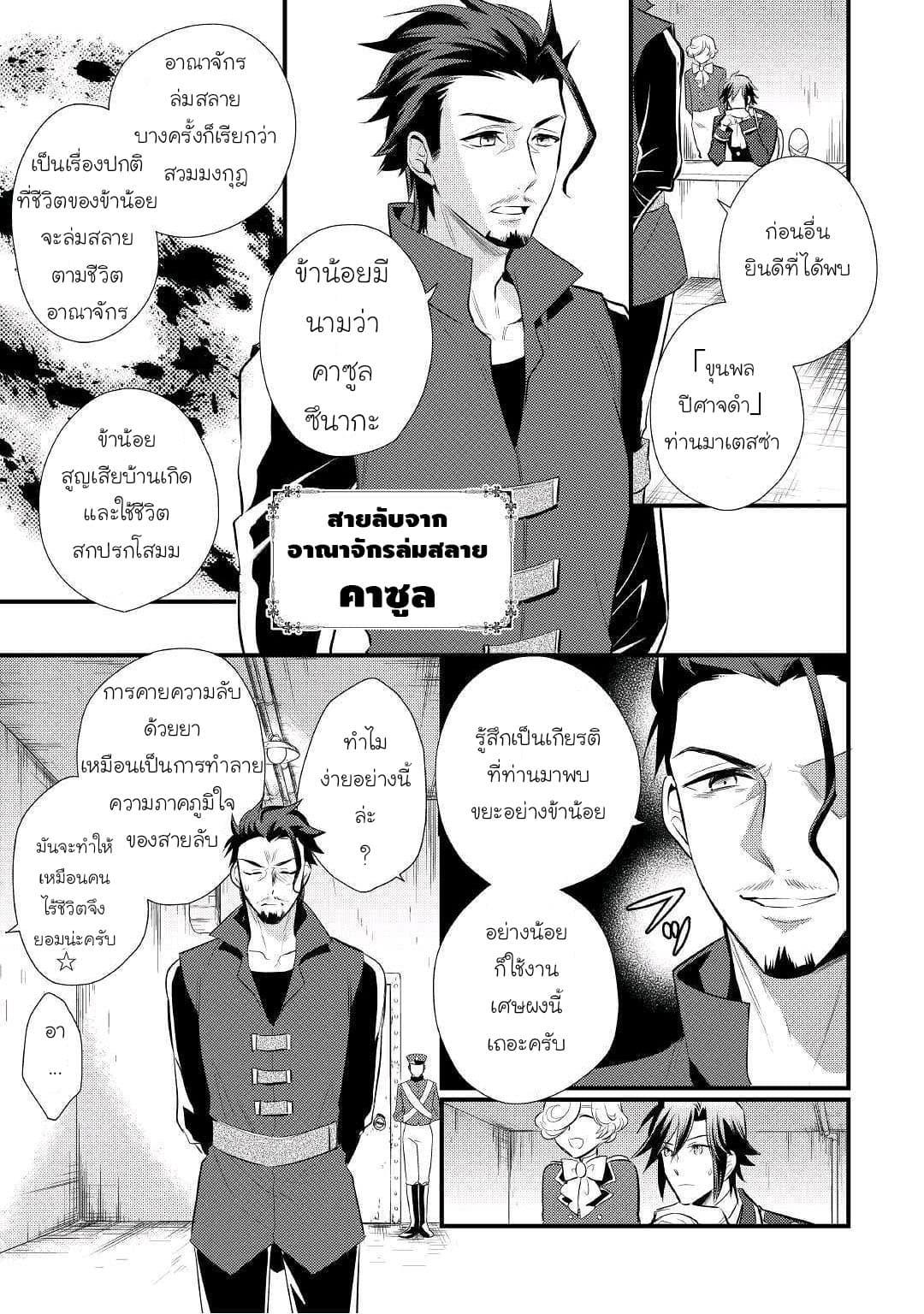 อ่านการ์ตูน Daites Ryou Koubouki ตอนที่ 13 หน้าที่ 28