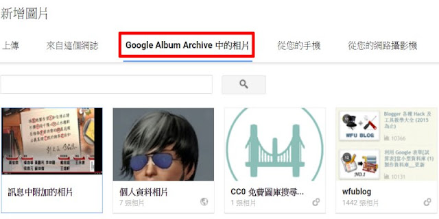 google-photo-image-url-to-picasa-取得 Google 相簿圖片外連更好的方法﹍轉換為 Picasa 連結