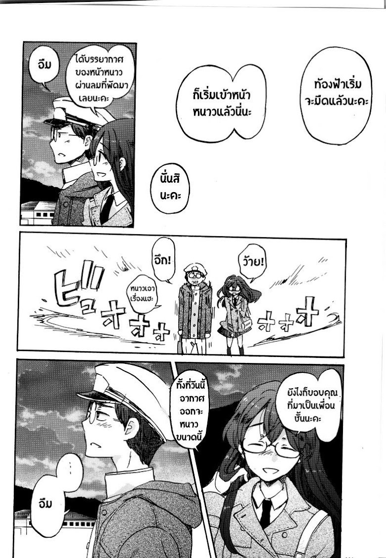 Kantai Collection -KanColle- Suteki na Oku-san - หน้า 15