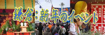 鎌倉:新年のイベント