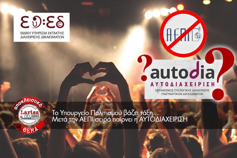 Μετά το σκάνδαλο της αμαρτωλής ΑΕΠΙ σειρά παίρνει η ΑΥΤΟΔΙΑΧΕΙΡΙΣΗ (Autodia)