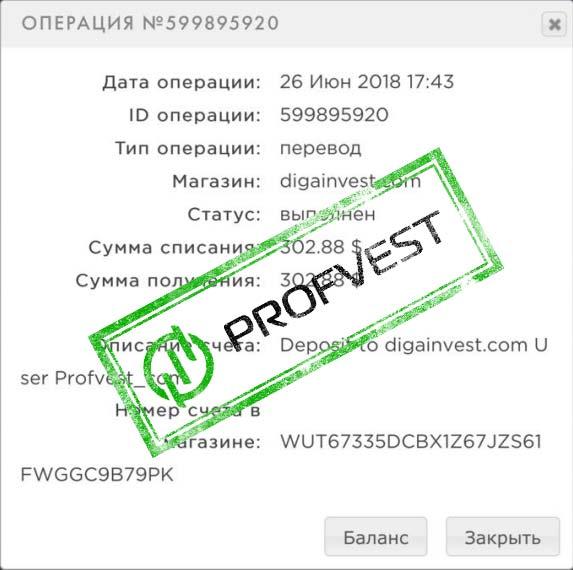 Депозит в DigaInvest