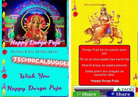 Durga puja,Navratri 2018 WhatsApp viral script free download