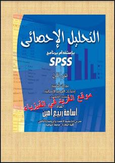 كتاب التحليل الإحصائي بإستخدام برنامج  PDF SPSS ـ