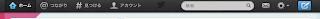 ツイッターメニューにDMへのショートカットアイコンが追加