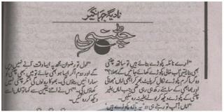 Chattni-Urdu-Novel-by-Nadia-Jahangir