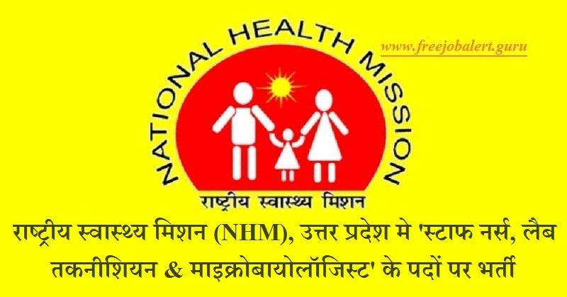 NHM UP Recruitment 2018