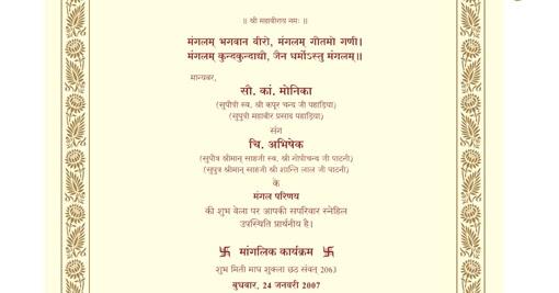 Hindu Wedding Invitations Usa: Wedding And Jewellery: Jain Patrika For Marriage