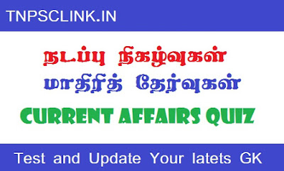 TNPSC Current Affairs  2018 Update Your GK