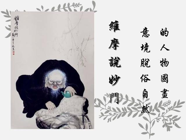 H.H.第三世多杰羌佛《維摩說妙門》意境脫俗自然的人物國畫