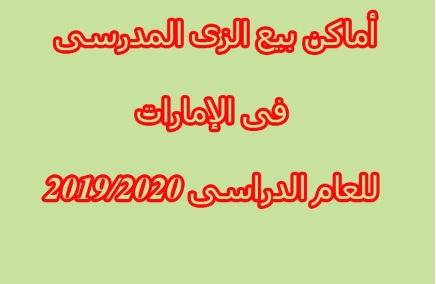 أماكن بيع الزى المدرسى فى الإمارات للعام الدراسى 2019-2020