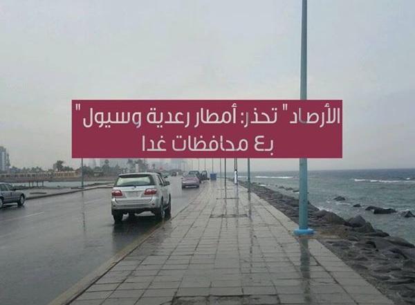 الأرصاد الجوية, تحذر المواطنين بالفيديو من سقوط أمطار غزيرة وسيول يوم الثلاثاء وتحديد للمناطق المعرضه للسيول