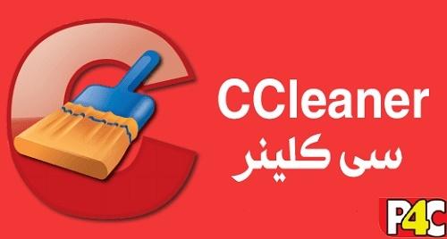 تحميل برنامج سى كلينر CCleaner تسريع وتنظيف الجهاز