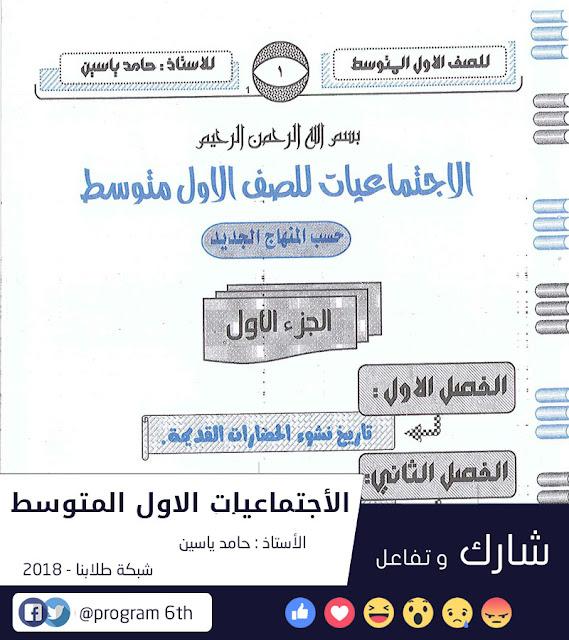 ملزمة الأجتماعيات للصف الأول المتوسط للأستاذ المبدع حامد ياسين للعام الجديد 2018