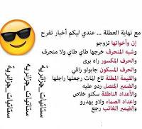 ستاتيات جزائرية مضحكة جدا هبال ستاتيات فيسبوك جزائرية 2019 مقصودة statu Dz - الجوكر العربي
