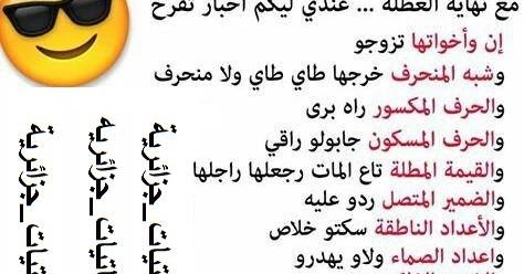 ستاتيات جزائرية مضحكة جدا هبال ستاتيات فيسبوك جزائرية مقصودة Statu