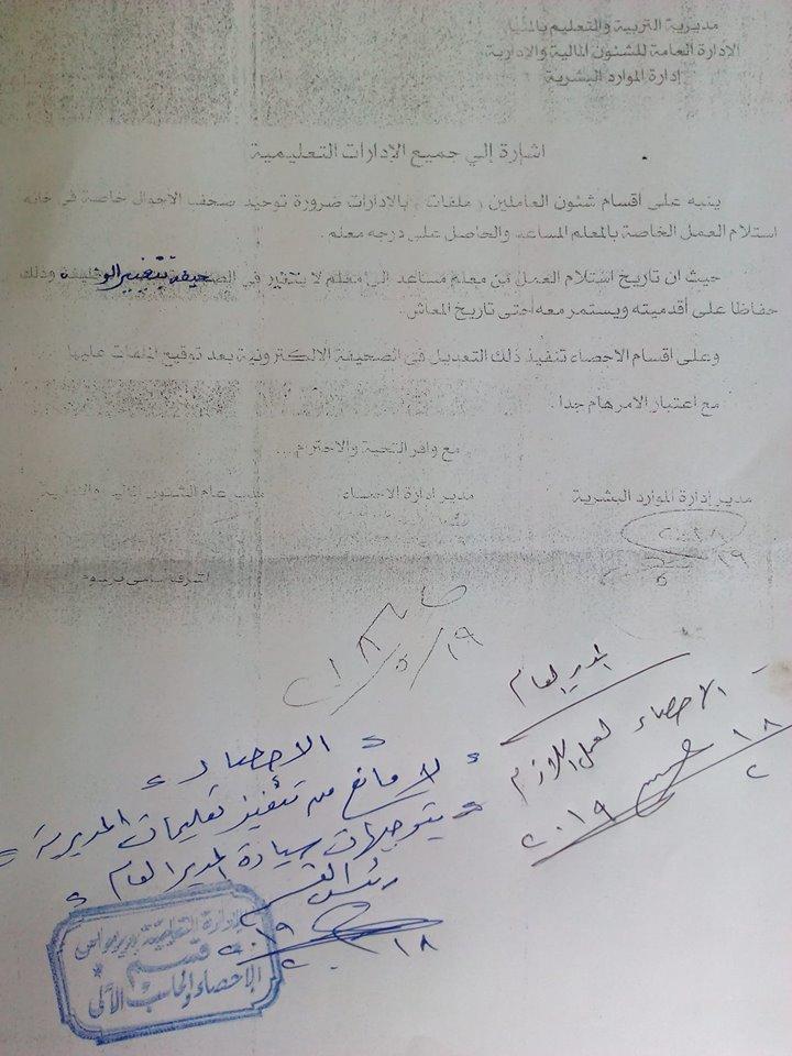 صحيفة أحوال معلم