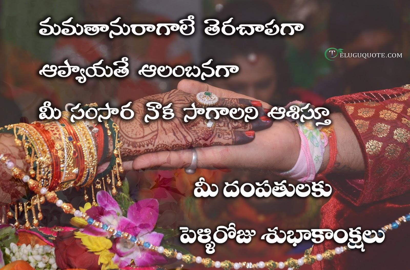 Marriage Wishes Quotes Telugu Quotes