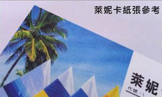 常見之美術紙,紙張的吸墨性強,印刷色調柔和自然,具十字紋路,質感佳,頗受歡迎之紙類。