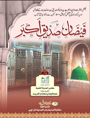 Download: Faizan-e-Siddiq-e-Akbar pdf in Urdu