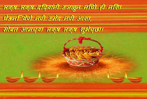 Diwali greetings in marathi that caters the fulfillment of this rich m4hsunfo