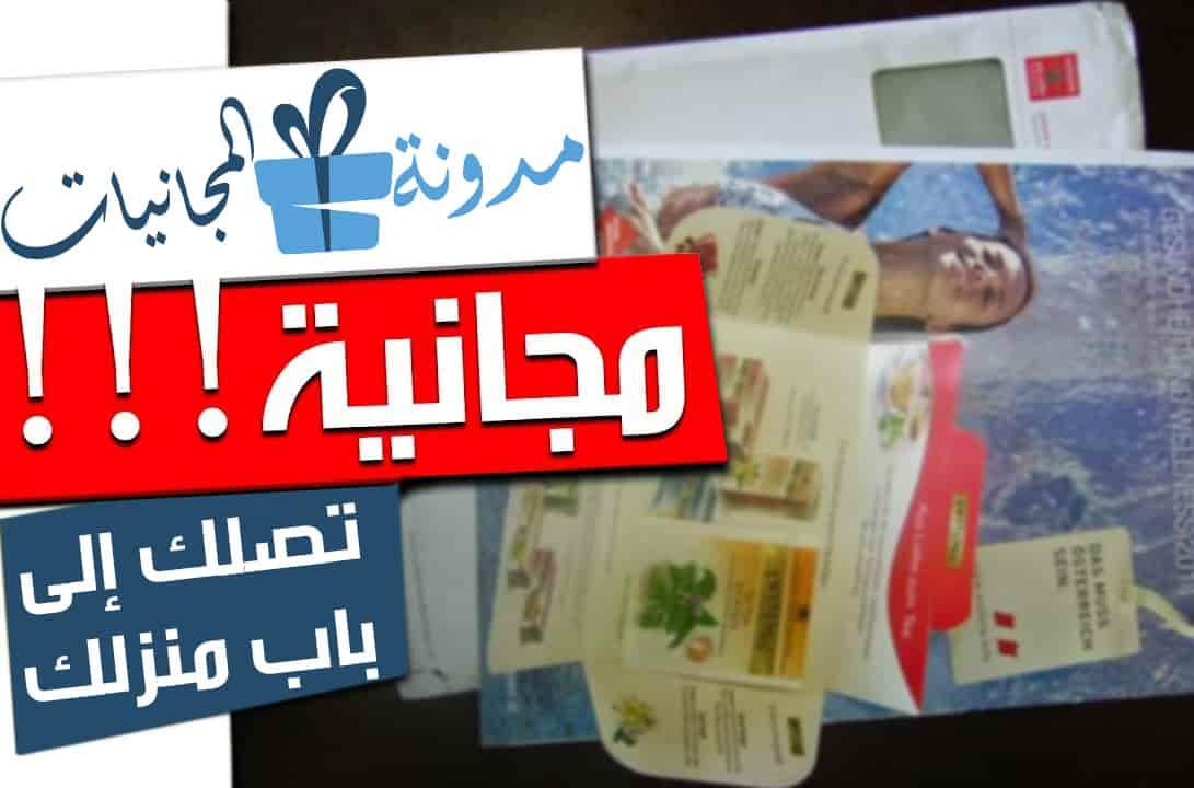 احصل على كتالوج وعينات من Health & Spa تصلك مجانا الى بيتك
