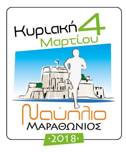 Στις 4 Μαρτίου ο Μαραθώνιος Ναυπλίου - Έναρξη Εγγραφών- Παροχές Συμμετοχής (βίντεο)