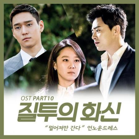 Lyric : Unknown Dress - Only Going Far Away (OST. Jealousy Incarnate)