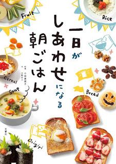[Manga] 一日がしあわせになる朝ごはん [Ichi Nichi Ga Shiawase Ni Naru Asa Gohan], manga, download, free