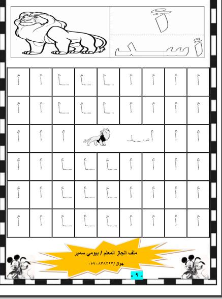 سلسلة اقرأ واكتب حروف الهجاء -الجزء الأول pdf إعداد بيومي سمير