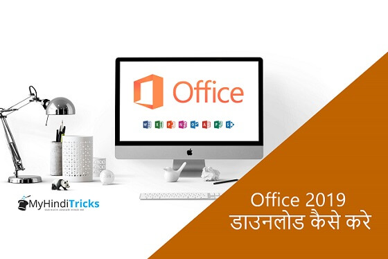 download-office-2019
