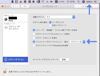 Mac ファストユーザースイッチ