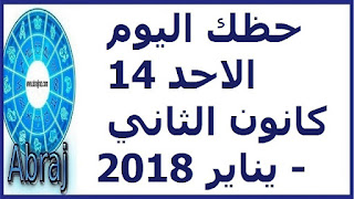 حظك اليوم الاحد 14 كانون الثاني - يناير 2018