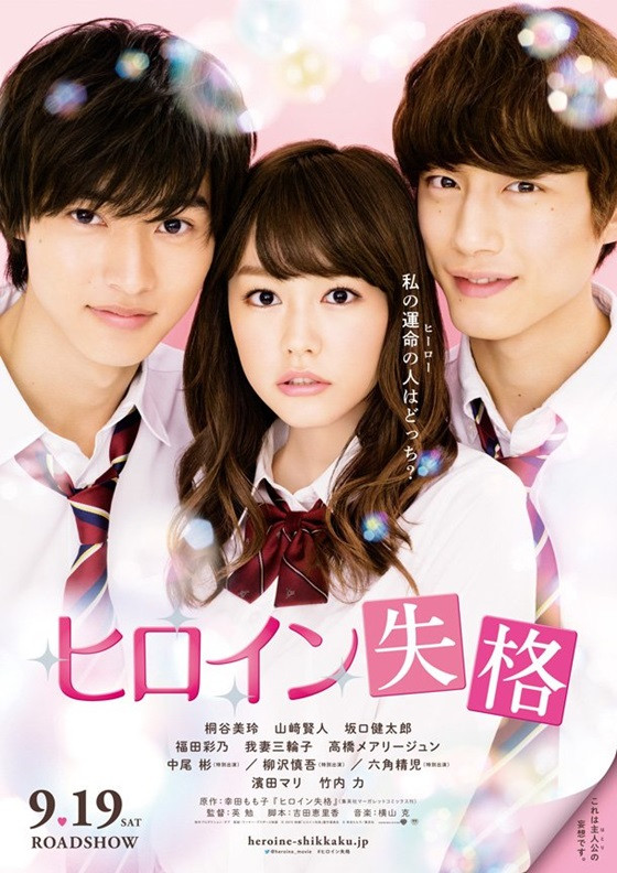 Heroine Shikkaku Live Action (2015) Bluray