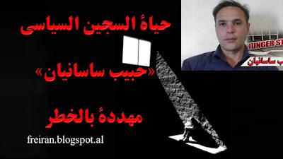 حياة السجين السياسي«حبيب ساسانيان» مهددة بالخطر
