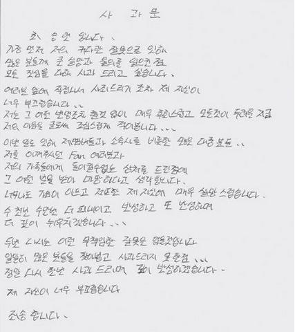 T.O.P Dan G-Dragon Meminta Maaf Kepada Publik