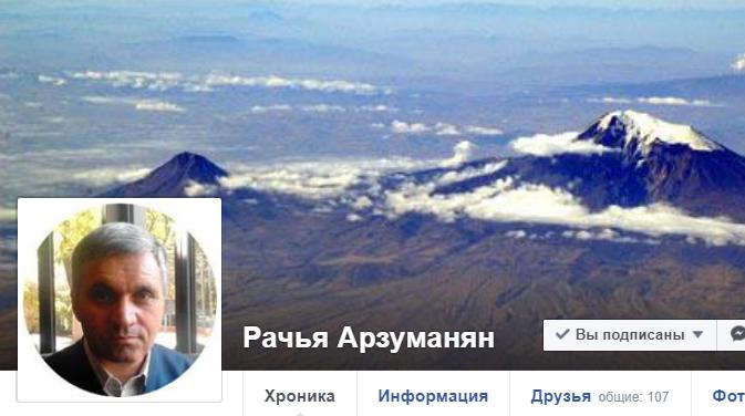 Image result for рачья арзуманян