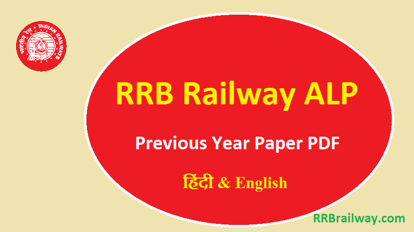 RRB Railway ALP (Assistant Loco Pilot) Previous Year