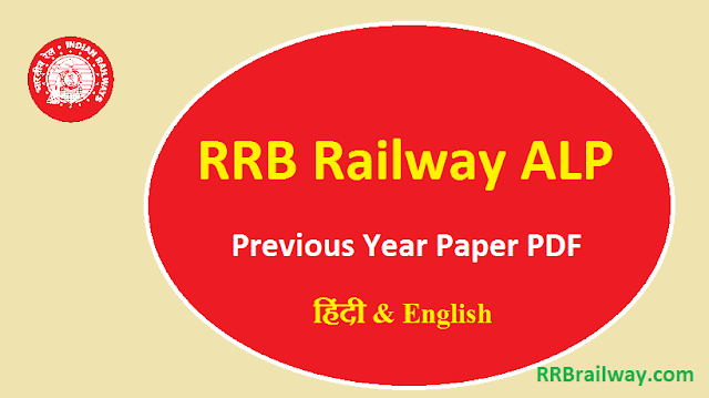 RRB Railway ALP (Assistant Loco Pilot) Previous Year Question Paper PDF Download in Hindi/English