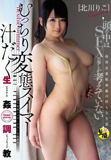 FINH-042 Roughly Metamorphosis Swimmer Juice Ruffling Training Daughter Sick Daughter Nasty Ecology Kitagawa Rico