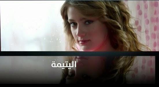 سوزان بطلة المسلسل التركي اليتيمة