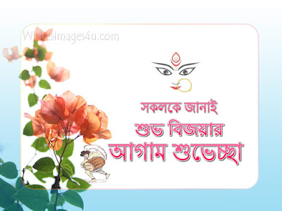 Advance bijoya dashami Pictures download free in bengali 2017