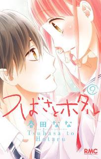 [春田なな] つばさとホタル 第01-09巻