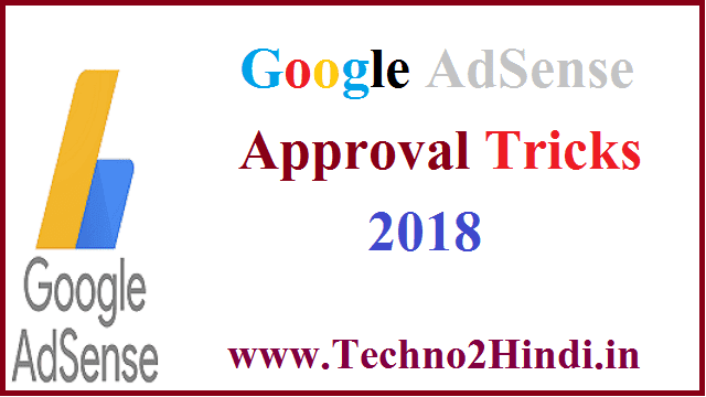 top method to approve adsense in hindi
