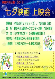 七夕16ミリ映画上映会<7/7,7/8>