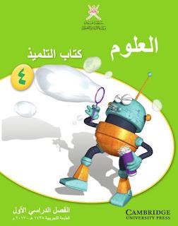 كتاب التلميذ لمادة العلوم للصف الرابع الاساسي