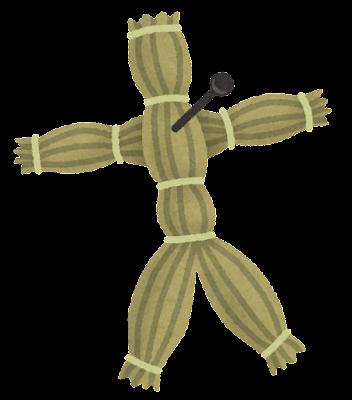 藁人形のイラスト