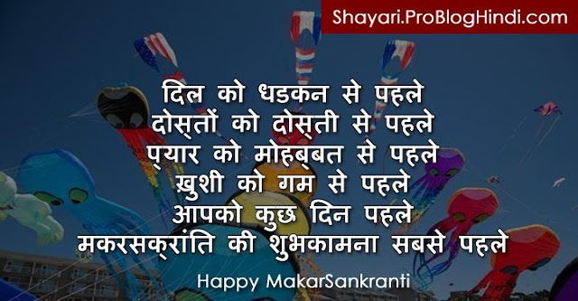 makar sankranti shayari, makar sankranti wishes, makar sankranti images, makar sankranti shayari messages, makar sankranti shayari sms, makar sankranti shayari images, makar sankranti images download, makar sankranti greeting cards, makar sankranti shayari in hindi, makar sankranti badhai shayari